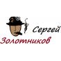 Золотников Сергей