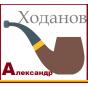 Ходанов Александр